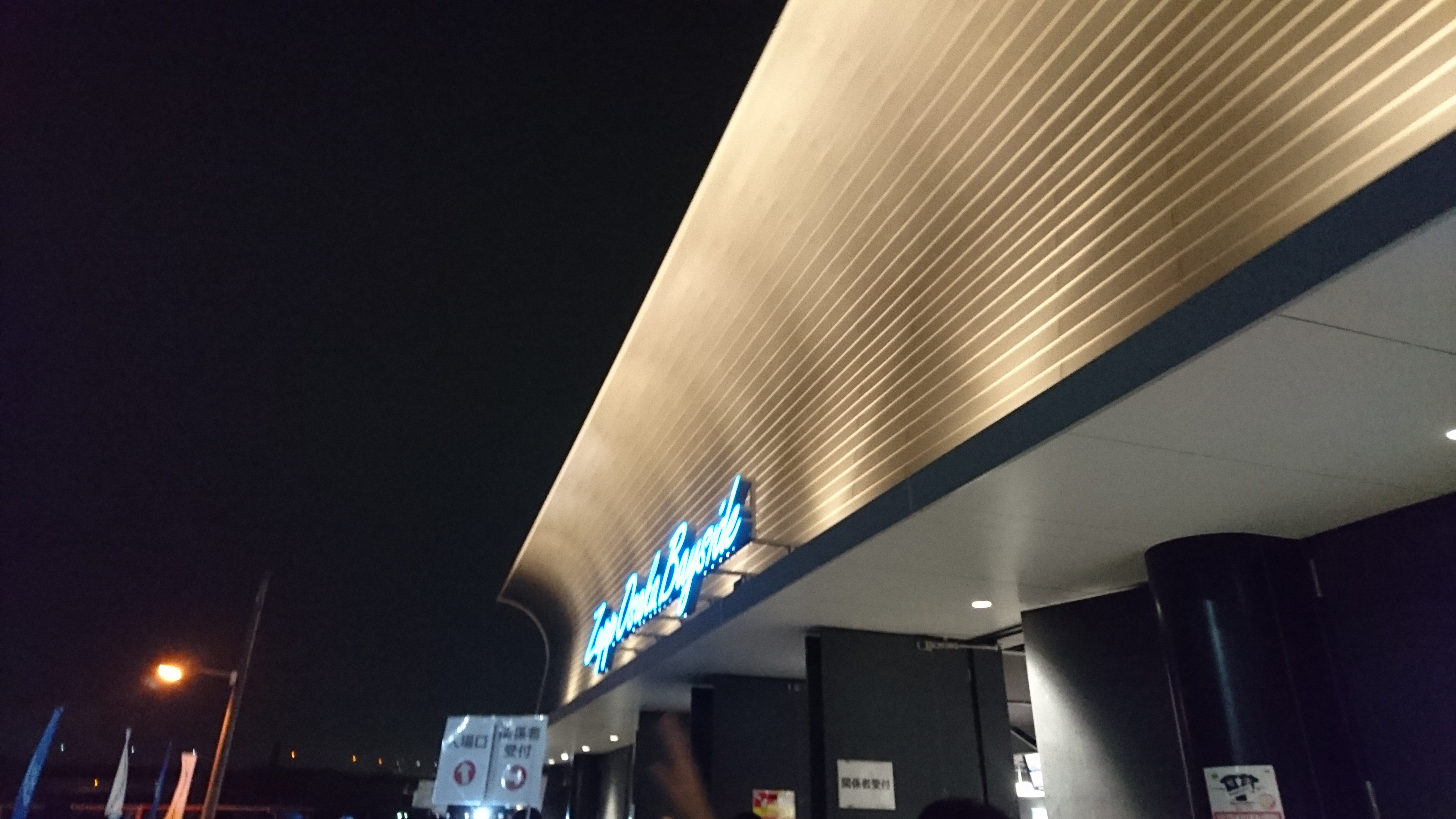 大阪 ベイサイド zepp Zepp Osaka